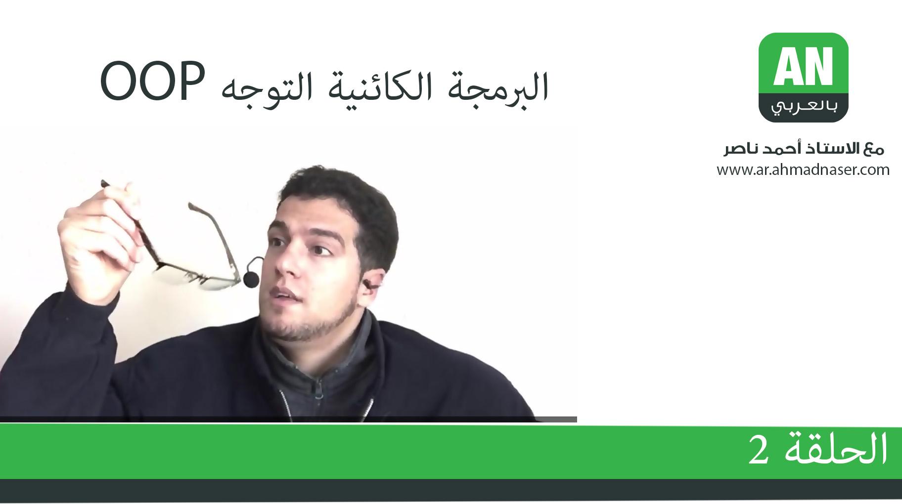 Photo of ANbilArabi الحلقة الثانية مع الاستاذ احمد ناصر البرمجة كائنية التوجه
