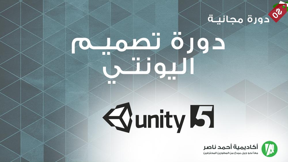 Photo of دورة تصميم واجهات المستخدم بمنصة اليونتي Unity UI Design
