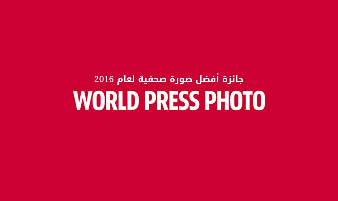 Photo of جائزة افضل صورة صحفية لعام 2016 وكيف المشاركة بالمسابقة