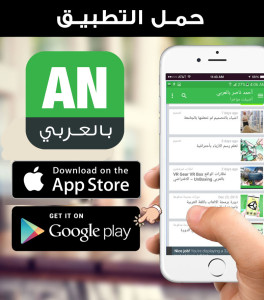 Anbilarabi-mobile-download