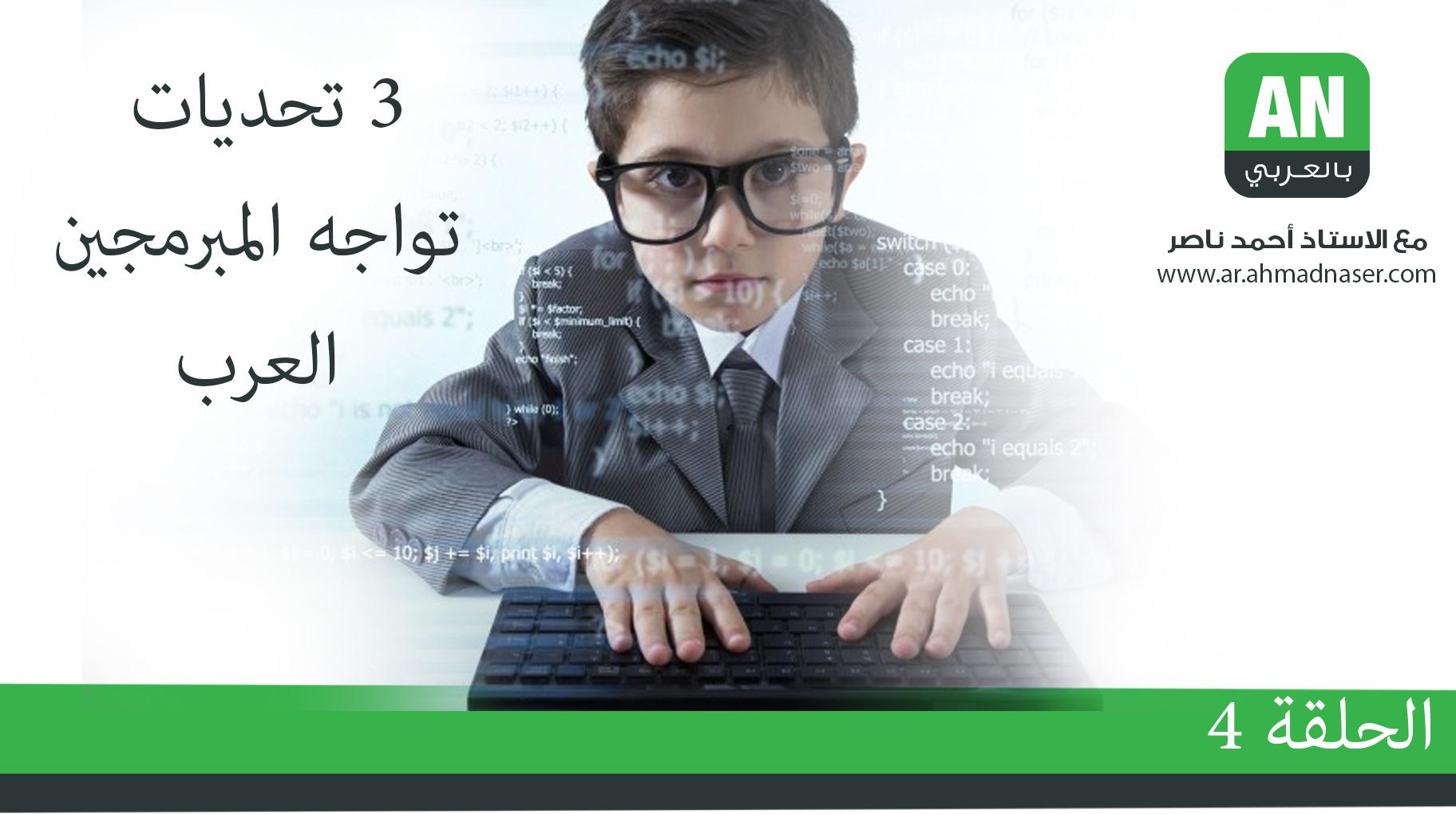 Photo of الحلقة الرابعة تحديات تواجه المبرمجين العرب