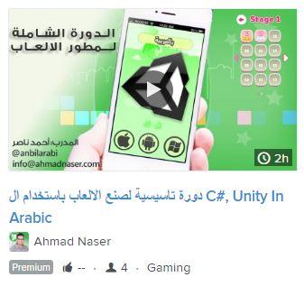 ahmadnaser-skillshare-c2