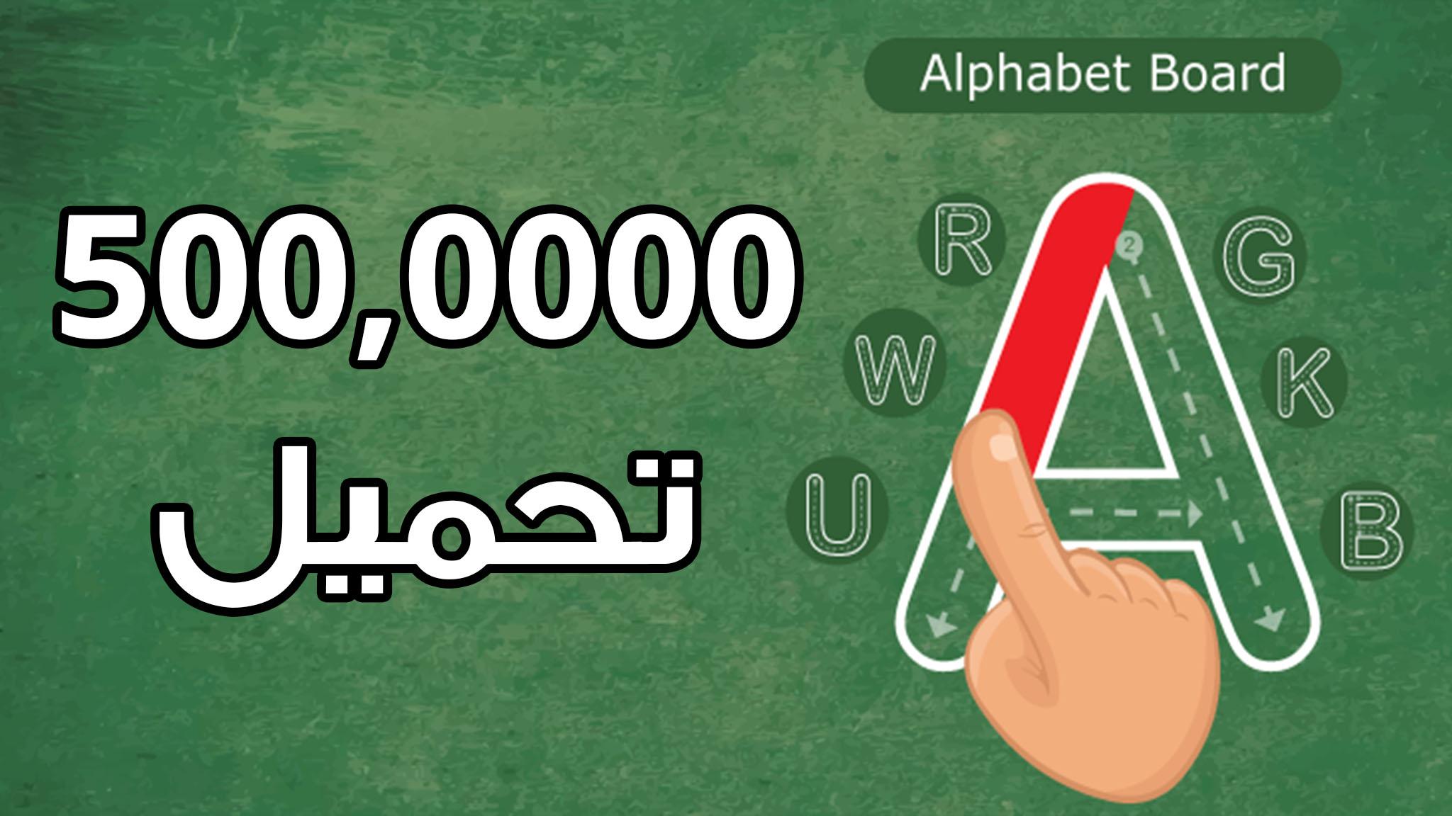 """Photo of 500000 نصف مليون تحميل للعبتي """" لوح الحروف الانجليزية """""""