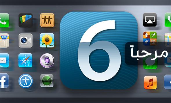 iOS-6[1]