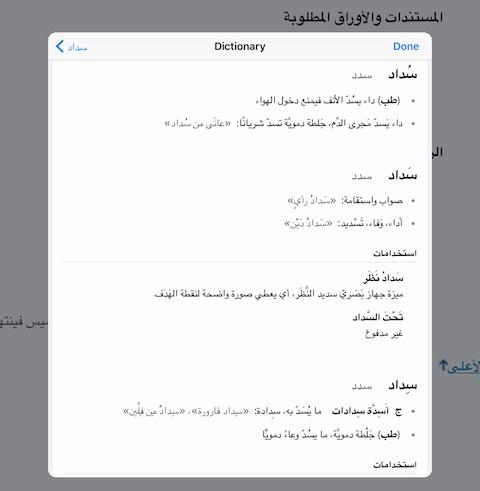 iOS-Arabic[1]