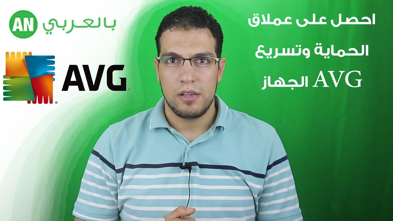 Photo of احصل على عملاق الحماية وتسريع الجهاز AVG خصم 25 بالمئة