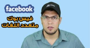Facebook-multilingual