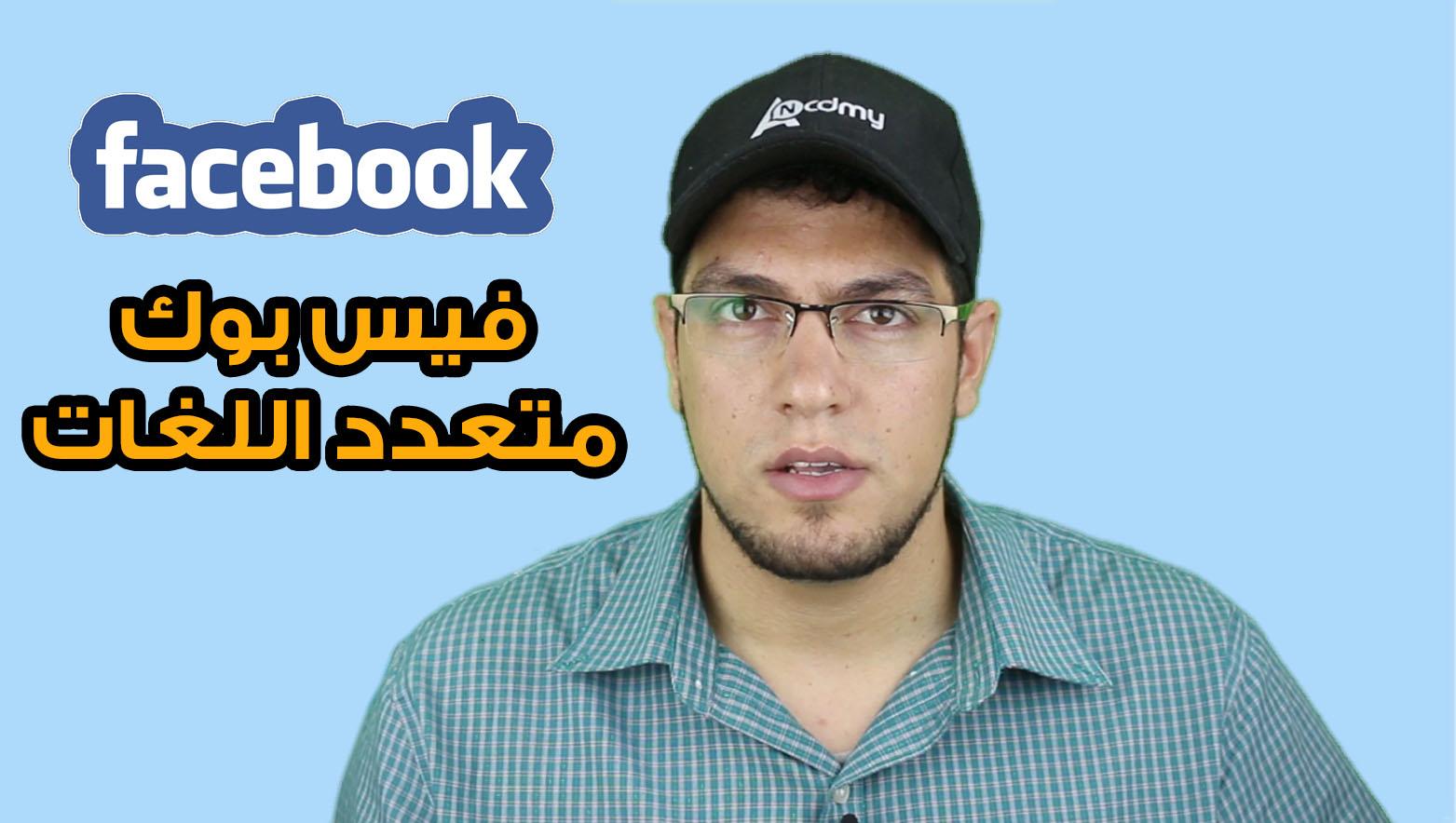 Photo of كيفية الكتابة باكثر من لغة بالفيس بوك