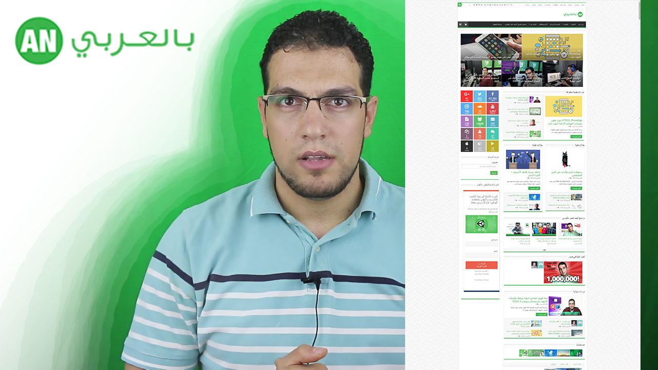 Photo of اطلاق موقع أحمد ناصر بالعربي بحلته الجديدة مع منتدى جديد