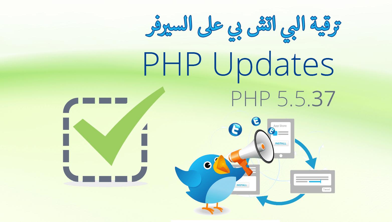 Photo of ترقية اصدار PHP علي السيرفر