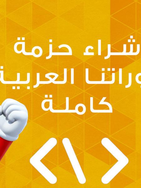 4-arabic-courses