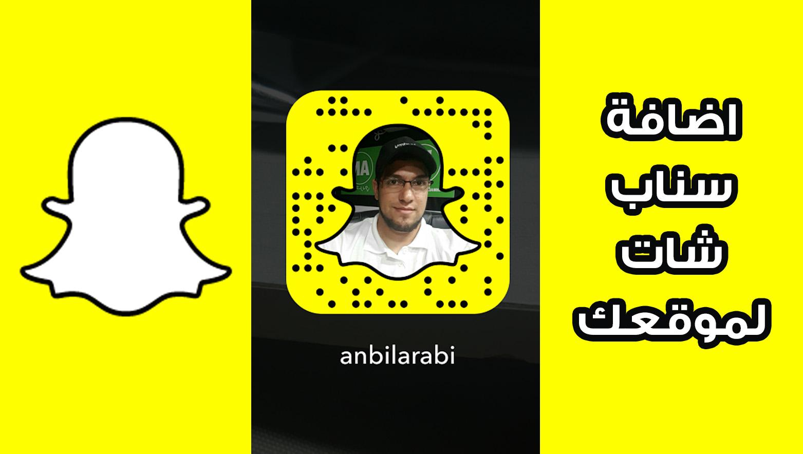 Photo of كيفية اضافة سناب شات على موقعك الالكتروني Snapchat