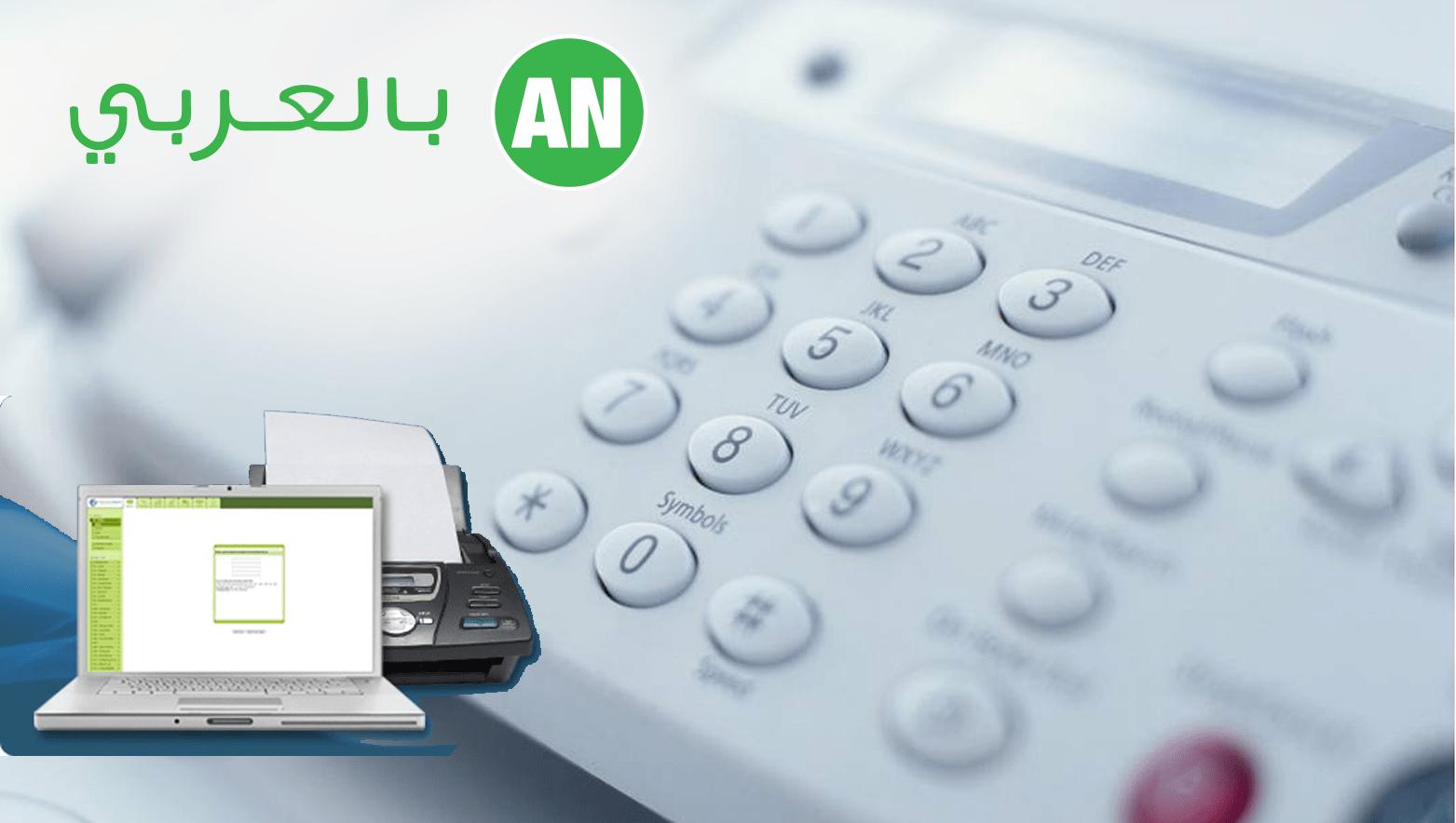 Photo of كيفية ارسال الفاكس عبر الانترنت Online Fax
