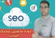 seo-in-arabic-course