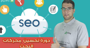 seo-in-arabic-course