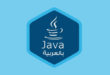 java-development-arabic-course