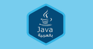 java-development-arabic-course