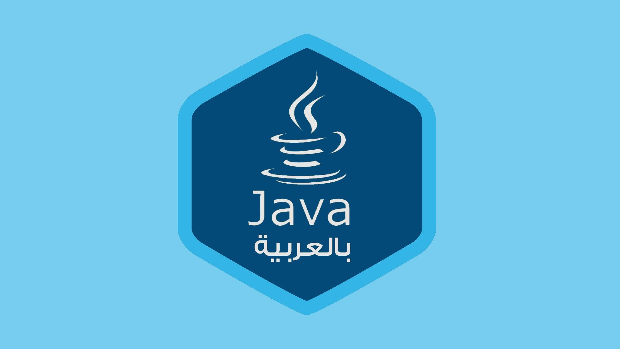 Photo of الدورة الشاملة لمطور الجافا – تعلم تطوير برامج دسكتوب Java