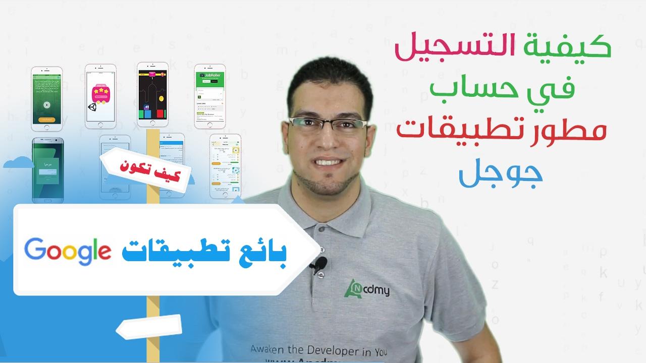 Photo of كيف تصبح بائع تطبيقات على متجر جوجل وتبيع تطبيقات والالعاب على جوجل بلاي