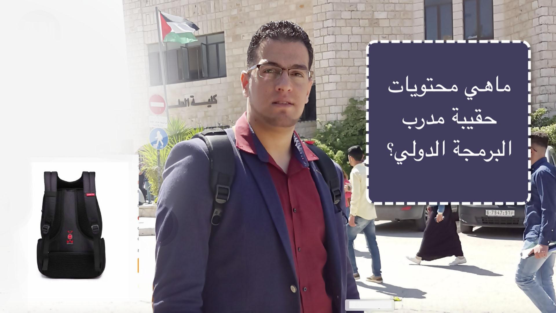 Photo of محتويات حقيبة مدرب البرمجة الدولي أحمد ناصر