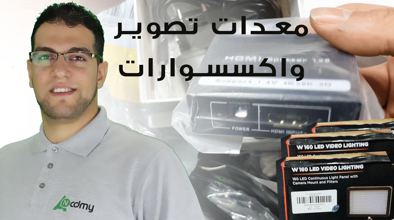 Photo of فتح صندوق معدات انارة وتصوير مهمة