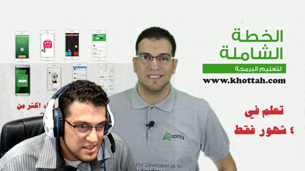 Photo of الخطة الشاملة و تحديثات قسم البث المباشر ولغة كوتلن وبعض الدورات المجانية
