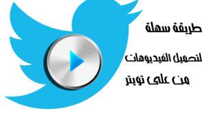 سهلة لتحميل الفيديوهات من على تويتر copy