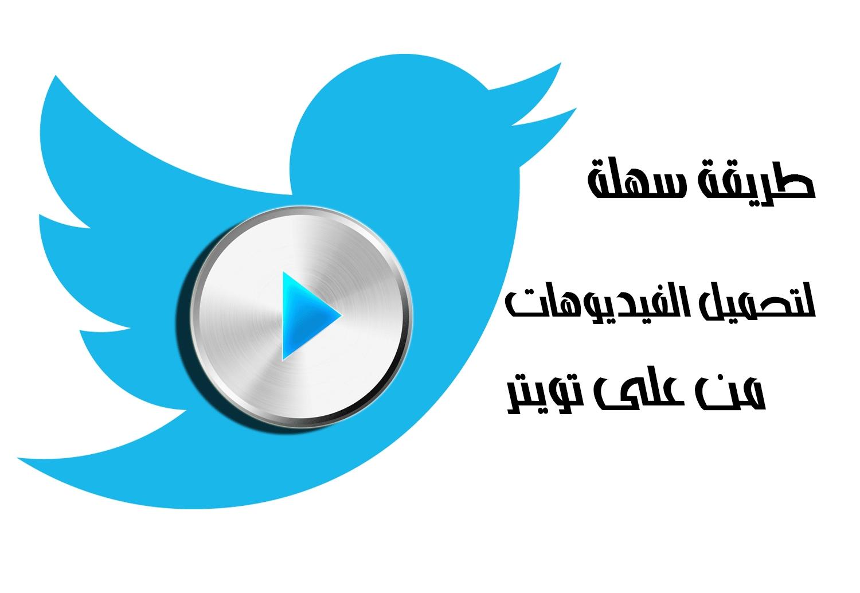 Photo of طريقة سهلة لتحميل الفيديوهات من على تويتر