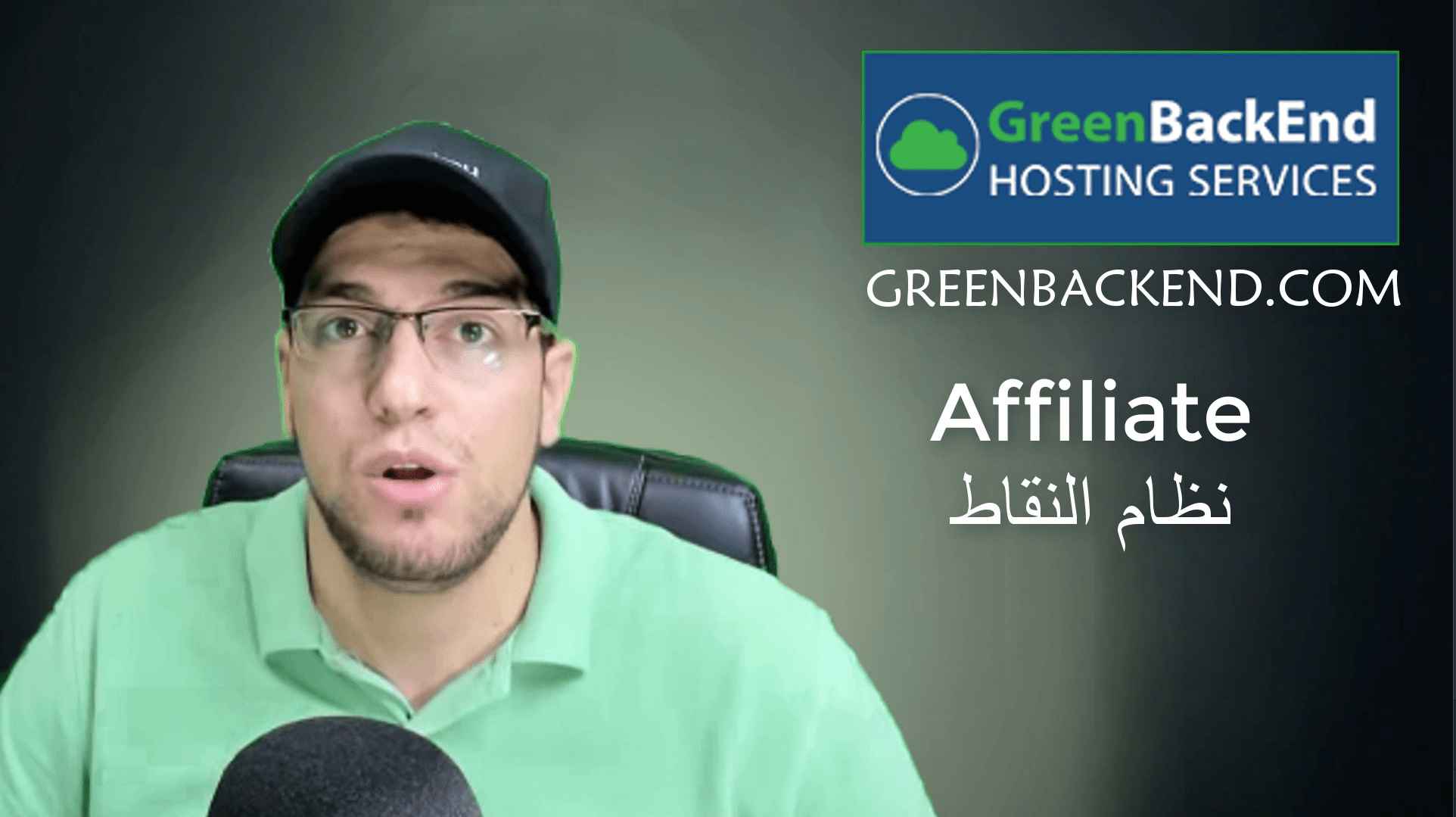 Photo of الربح والتسويق بالعمولة مع شركة جرين باك اند للاستضافة باللغة العربية