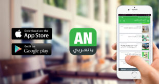 Anbilarabi-mobile
