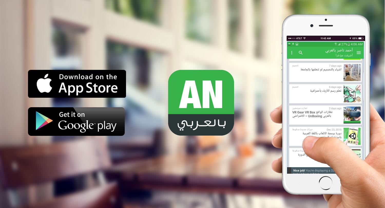 Photo of تطبيق ANbilarabi النسخة 1.7 للايفون