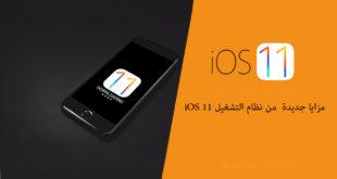 مزايا جديدة  من نظام التشغيل iOS 11