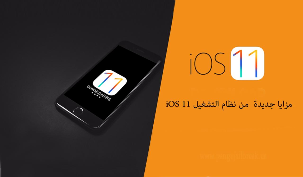 Photo of أبل تعلن عن مزايا جديدة من نظام التشغيل iOS 11