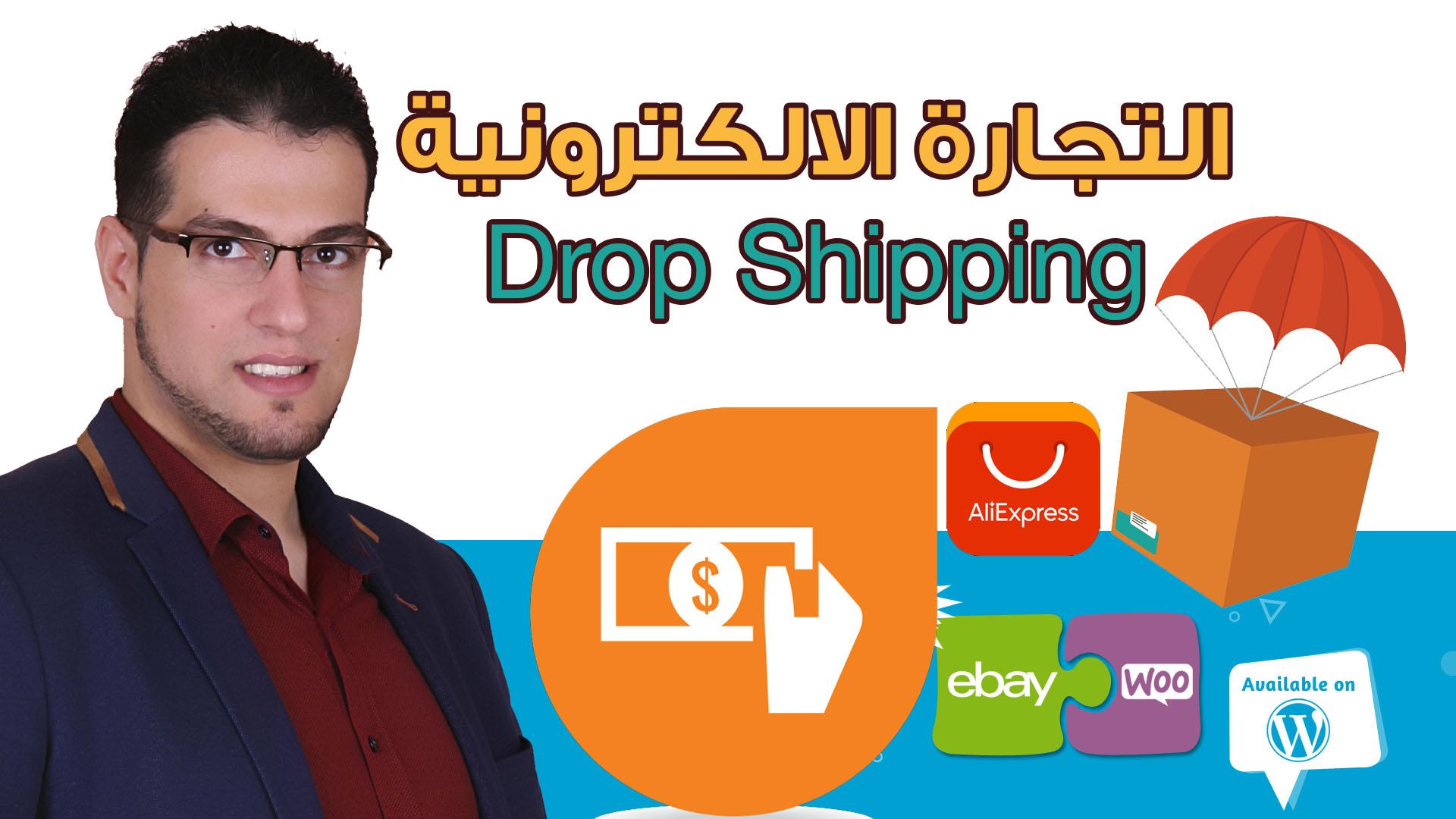 Photo of drop shipping كيفية عمل متجر ووردبريس وبيع دروب شيبنغ علي اكسبريس واي باي