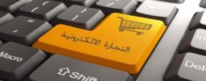 مفهوم التجارة الالكترونية وأنوعها