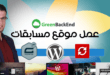 compititions-website-arabic-min (1)