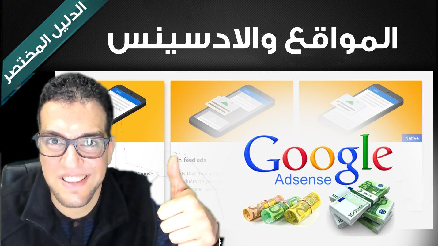 Photo of ربط حساب ادسينس بموقع الكتروني، تفعيل وانواع الاعلانات وكيفية الربط