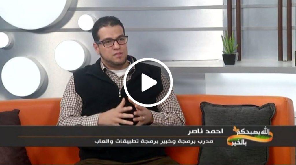 ahmadnaser-interview
