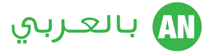 Anbilarabi احمد ناصر بالعربي