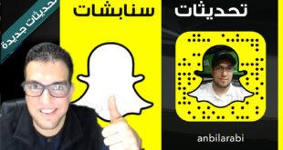 snapchat-updates-2018