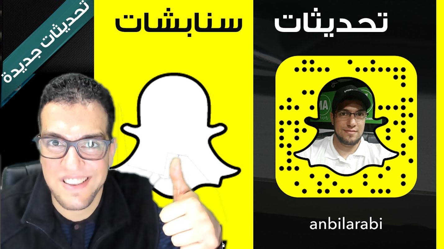 Photo of شرح سنابشات 2018 Snapchat