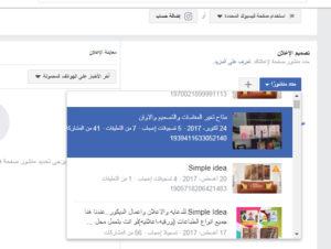 كيفية إنشاء حملة تسويقية على فيس بوك بالصور