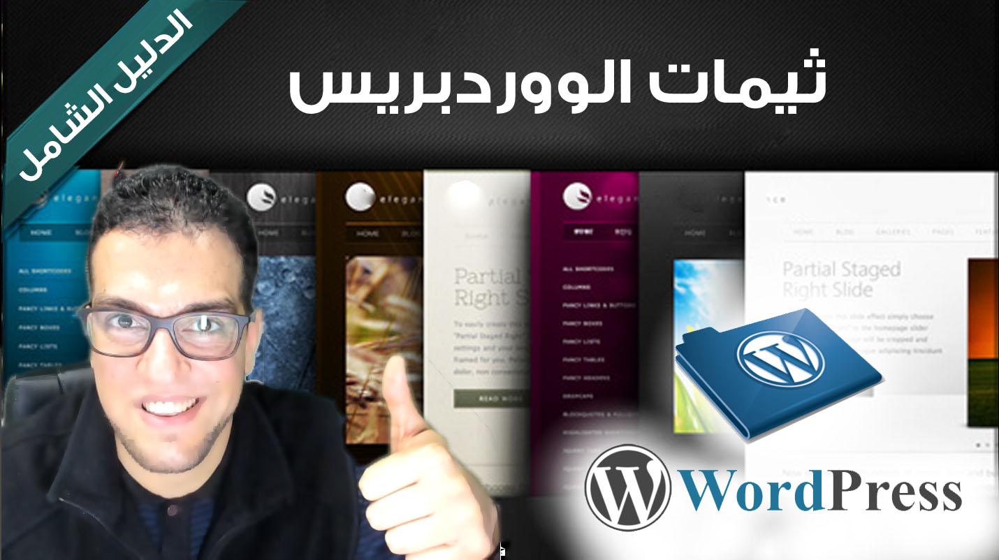 Photo of ثيمات الوردبريس الدليل الشامل WordPress Themes