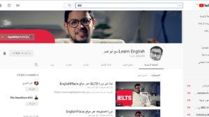 أفضل قنوات اليوتيوب العربية لتعلم اللغة الإنجليزية