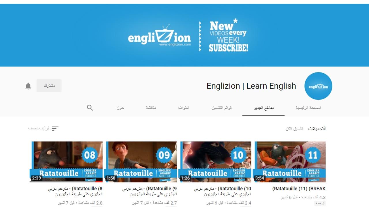 Photo of أفضل قنوات اليوتيوب العربية لتعلم اللغة الإنجليزية