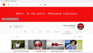 أفضل قنوات اليوتيوب لتعليم الفوتوشوب