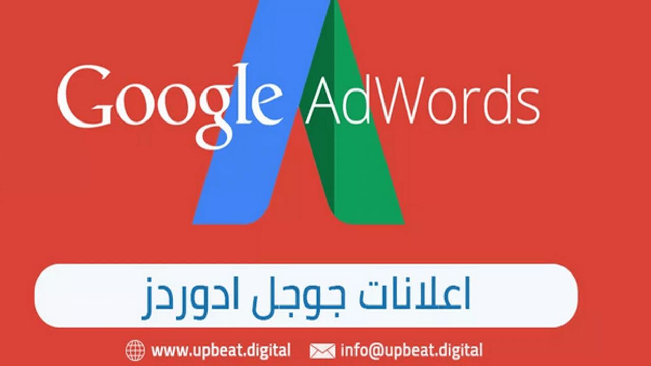 تقنيات جوجل أدوردGOOGLE ADWORDS التي تضمن نجاح حملاتك الاعلانية