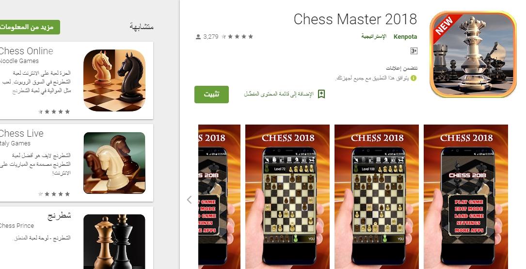 """تحميل أحدث العاب شطرنج لعبة """"Chess Master 2018"""""""
