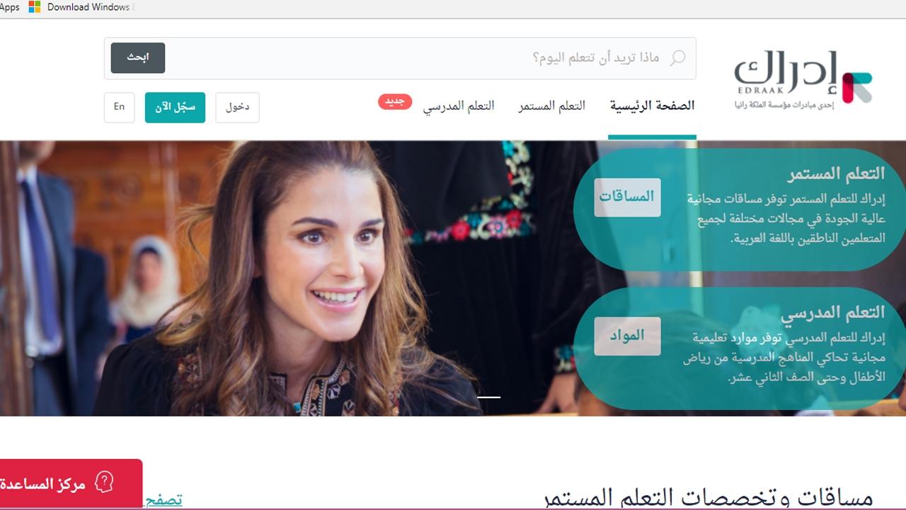 Photo of أفضل مواقع عربية تقدم دورات اون لاين مجانا