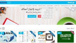 مواقع العمل من المنزل -أفضل المواقع العربية التي توفر لك فرص العمل اون لاين